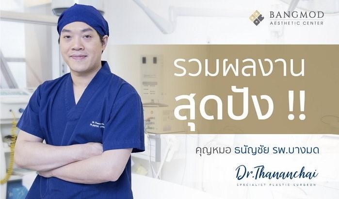 ศูนย์ศัลยกรรมความงาม โรงพยาบาลบางมด