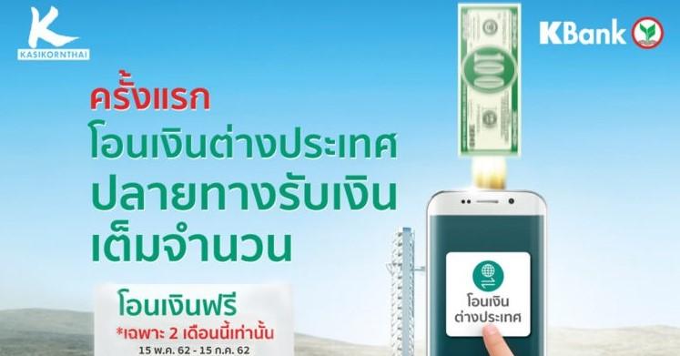 K Plus โอนเงินต่างประเทศฟรีค่าธรรมเนีย