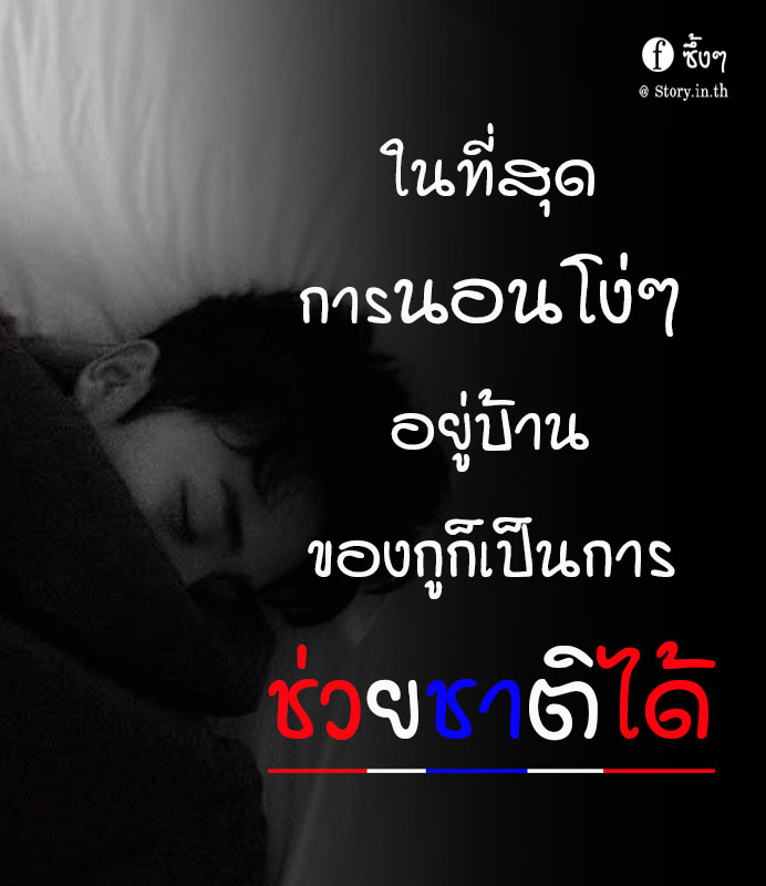 นอนอยู่บ้าน
